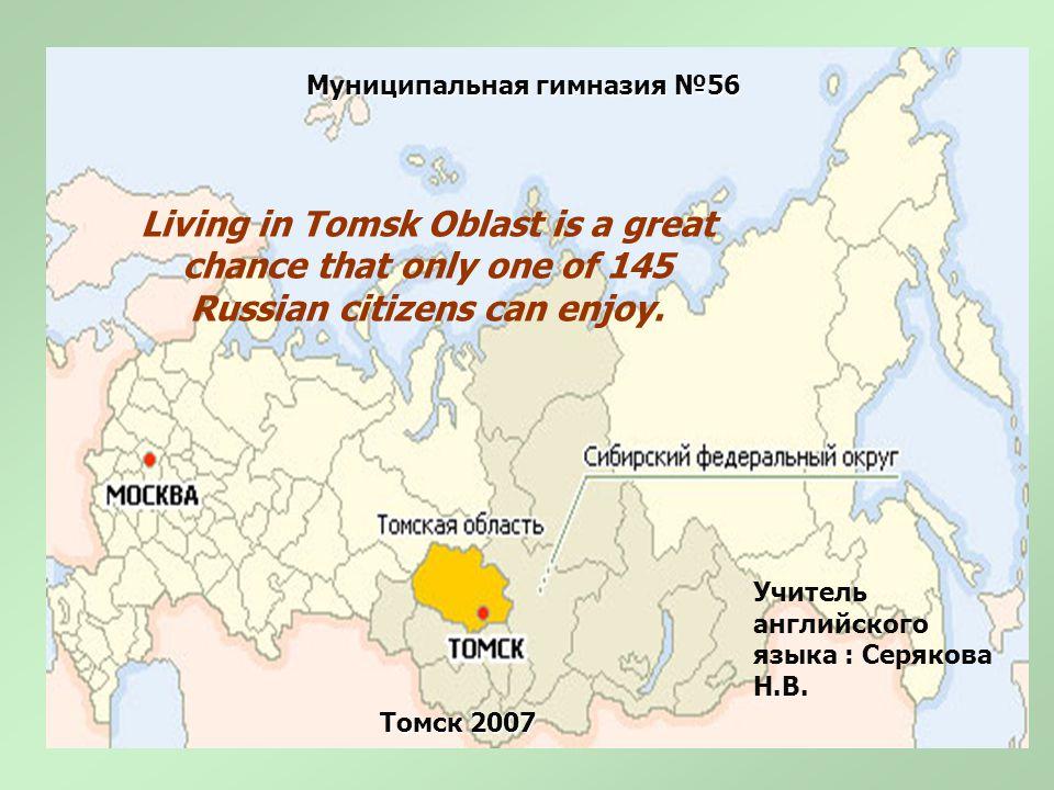 Муниципальная гимназия №56 Томск 2007 Учитель английского языка : Серякова Н.В.