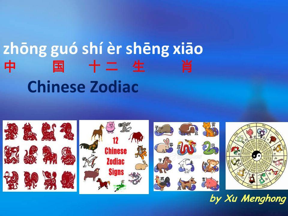 zhōng guó shí èr shēng xiāo 中 国 十 二 生 肖 Chinese Zodiac by Xu Menghong