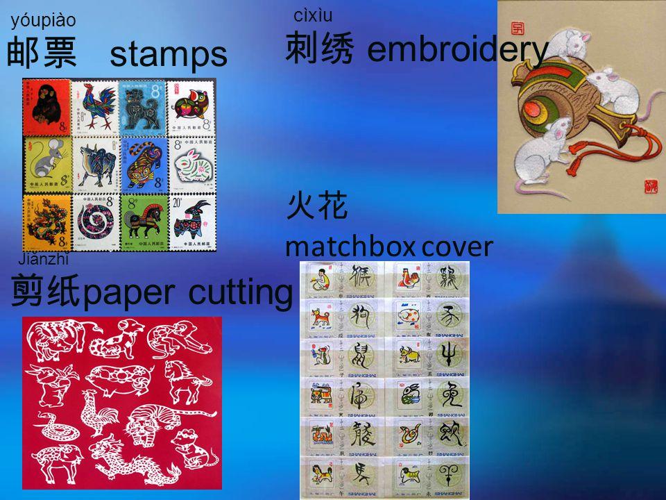 yóupiào 邮票 stamps Jiǎnzhǐ 剪纸 paper cutting 火花 matchbox cover cìxìu 刺绣 embroidery