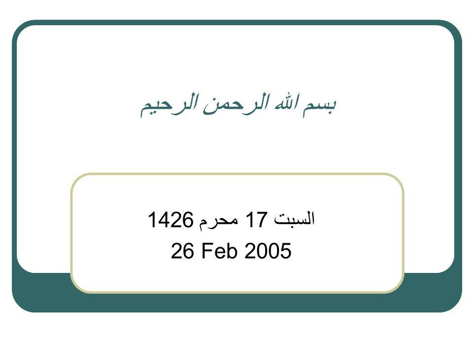 بسم الله الرحمن الرحيم السبت 17 محرم 1426 26 Feb 2005
