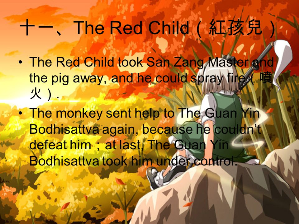 十一、 The Red Child (紅孩兒) The Red Child took San Zang Master and the pig away, and he could spray fire (噴 火).