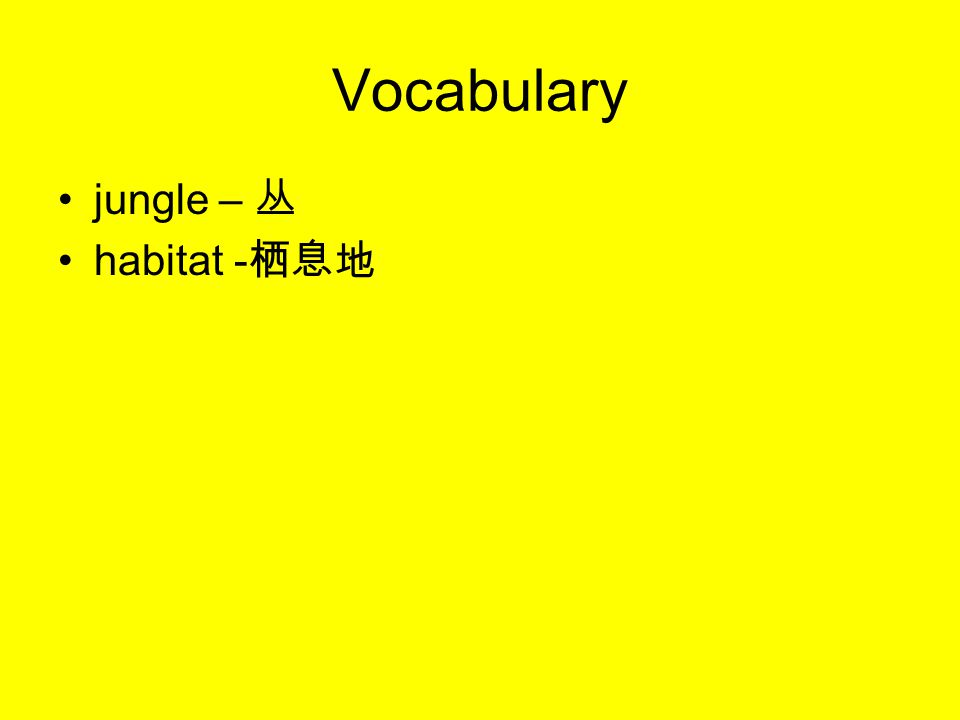 Vocabulary jungle – 丛 habitat - 栖息地