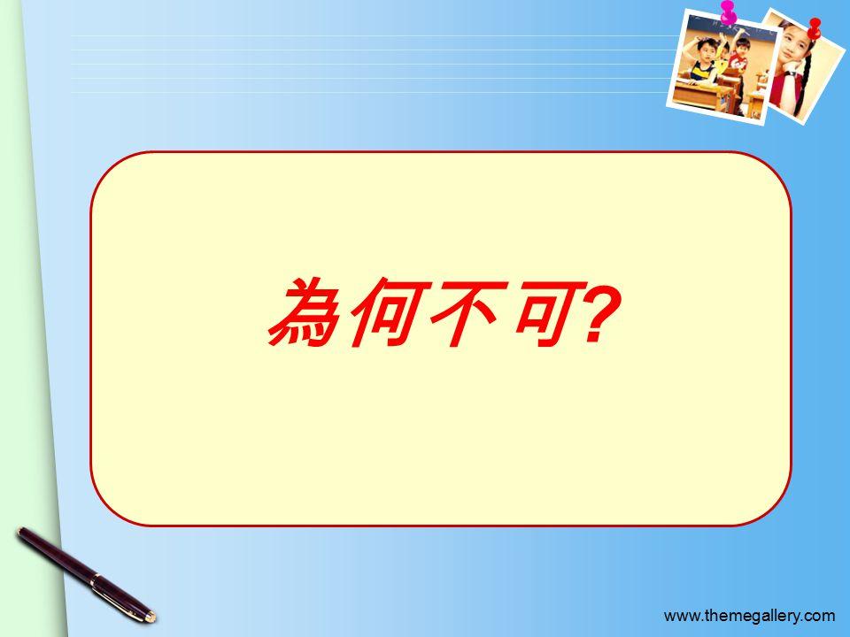 www.themegallery.com 為何不可