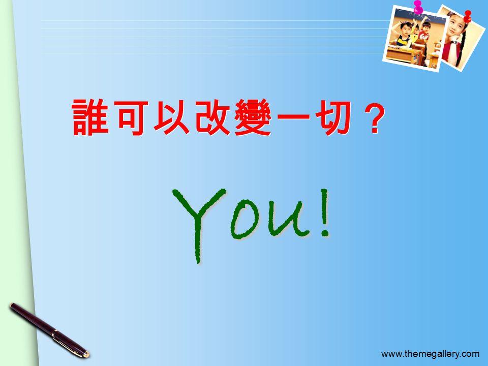 www.themegallery.com 誰可以改變一切? You!