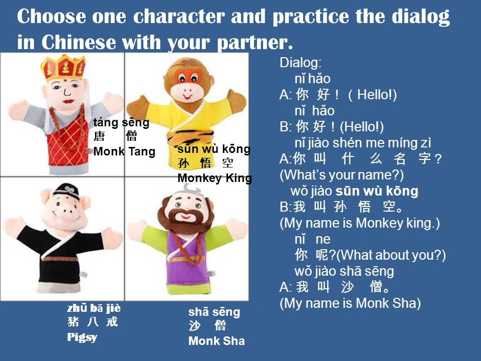 Choose one character and practice the dialog in Chinese with your partner.
