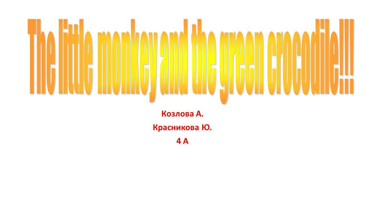 Козлова А. Красникова Ю. 4 А