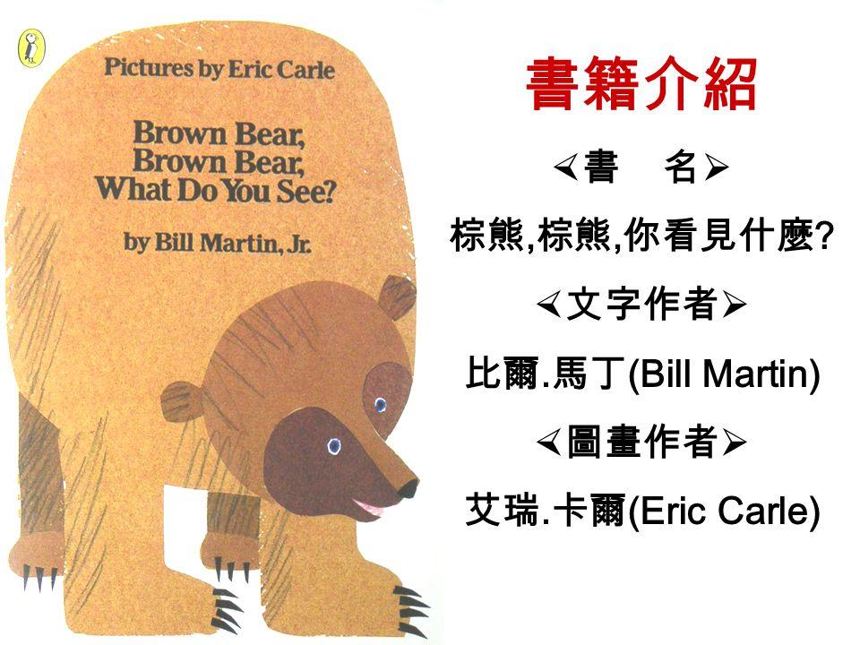 Brown bear,brown bear, I see a red bird looking at me.