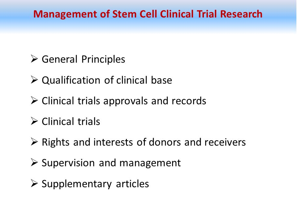 Management of Stem Cell Clinical Trial Research  General Principles  Qualification of clinical base  Clinical trials approvals and records  Clinical trials  Rights and interests of donors and receivers  Supervision and management  Supplementary articles