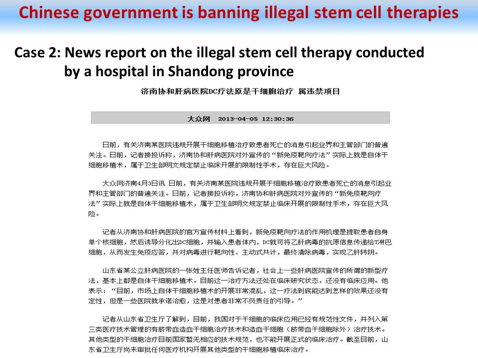 Chinese government is banning illegal stem cell therapies Case 2: News report on the illegal stem cell therapy conducted by a hospital in Shandong pro