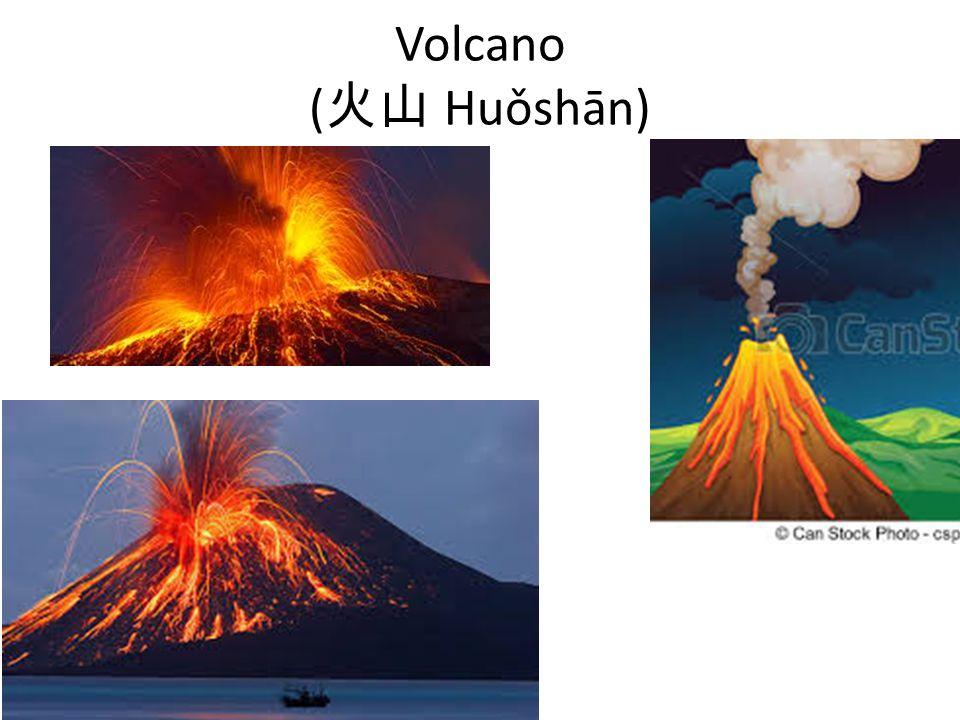 Volcano ( 火山 Huǒshān)