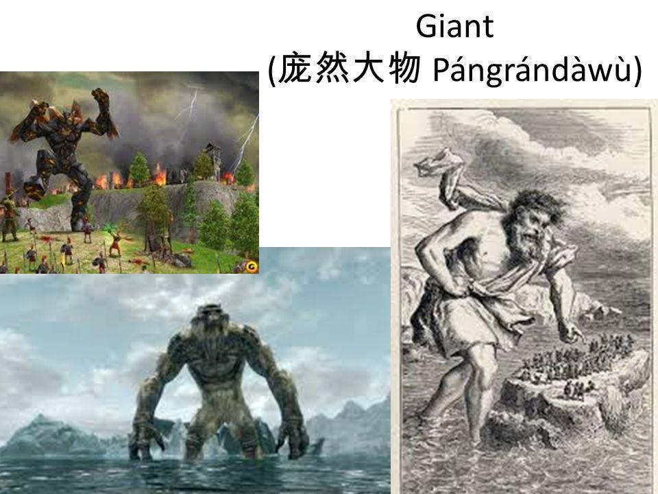 Giant ( 庞然大物 Pángrándàwù)