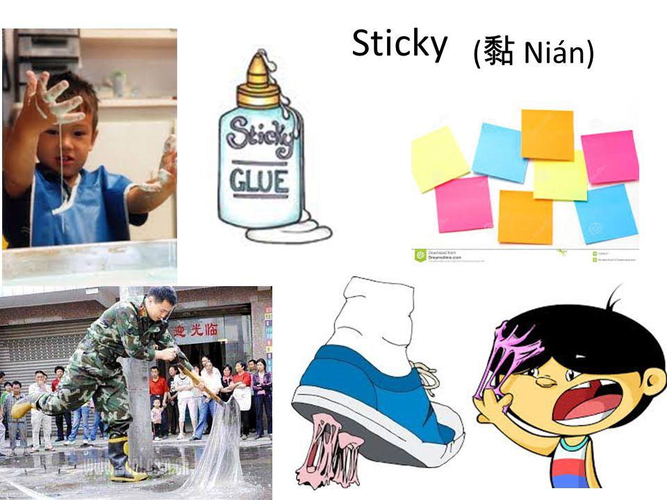 Sticky ( 黏 Nián)