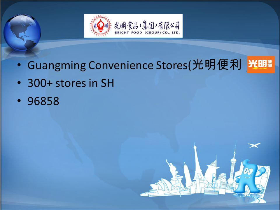 Guangming Convenience Stores( 光明便利) 300+ stores in SH 96858