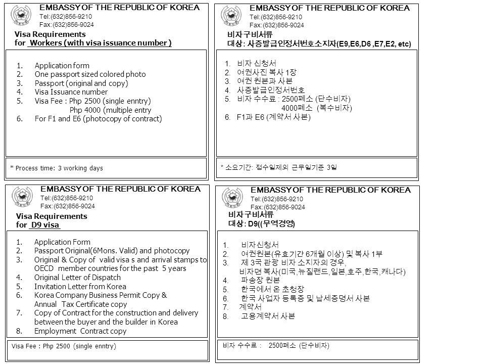 EMBASSY OF THE REPUBLIC OF KOREA Tel:(632)856-9210 Fax:(632)856-9024 EMBASSY OF THE REPUBLIC OF KOREA Tel:(632)856-9210 Fax:(632)856-9024 Visa Require
