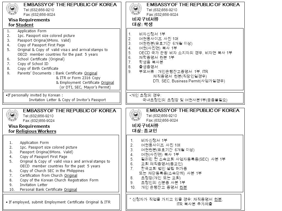 EMBASSY OF THE REPUBLIC OF KOREA Tel:(632)856-9210 Fax:(632)856-9024 Visa Requirements for Student 1.Application Form 2.1pc. Passport size colored pic