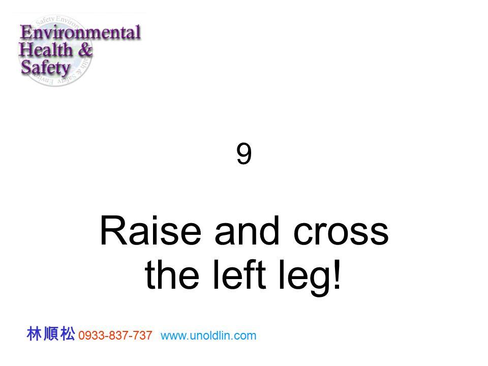 9 Raise and cross the left leg! 林順松 0933-837-737 www.unoldlin.com