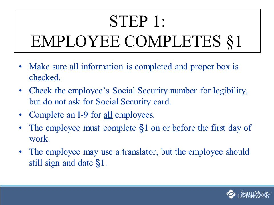 STEP 1: EMPLOYEE COMPLETES §1 Make sure all information is completed and proper box is checked. Check the employee's Social Security number for legibi