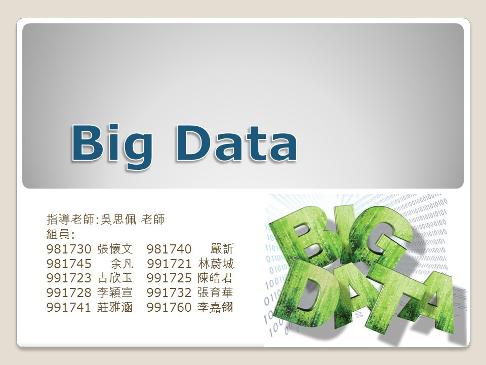 (c) Explain how can a corporate deal with the problems associated with big data and explain its possible solutions---- Pattern Recognition Pattern Recognition 991741 莊雅涵