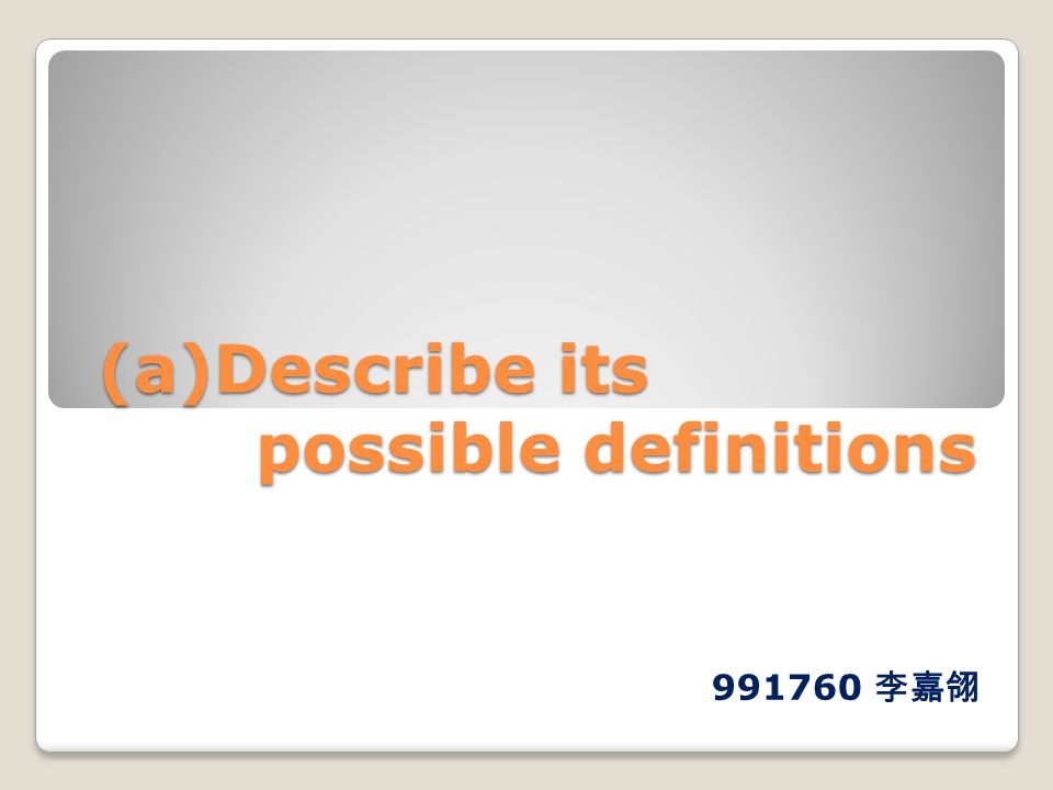 (a)Describe its possible definitions (a)Describe its possible definitions 991760 李嘉翎
