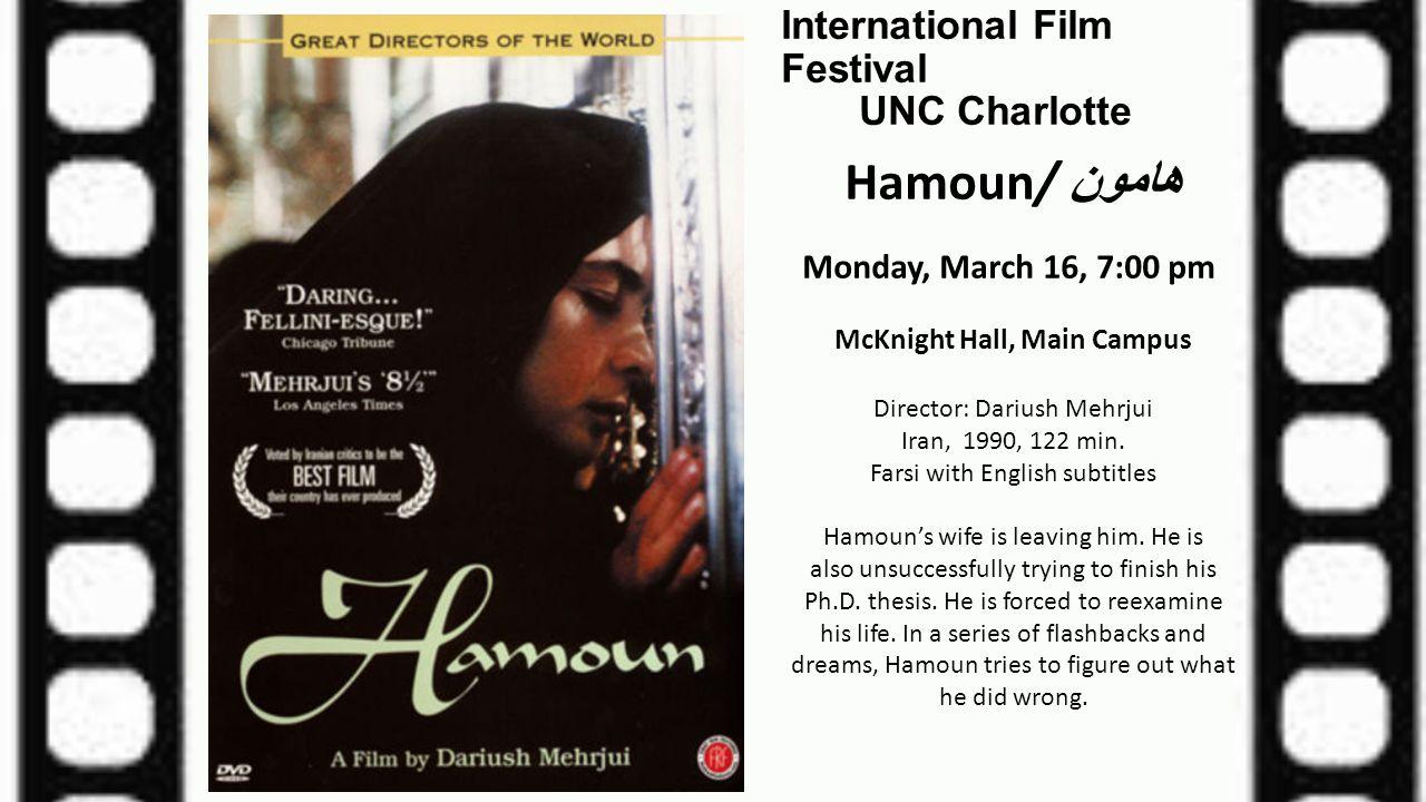 International Film Festival UNC Charlotte Hamoun/ هامون Monday, March 16, 7:00 pm McKnight Hall, Main Campus Director: Dariush Mehrjui Iran, 1990, 122