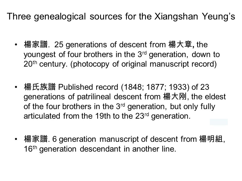 Three genealogical sources for the Xiangshan Yeung's 楊家譜. 25 generations of descent from 楊大章, the youngest of four brothers in the 3 rd generation, do