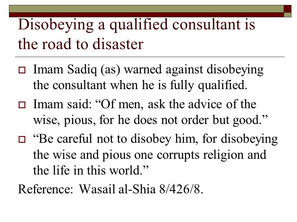Disobeying a qualified consultant is the road to disaster  Imam Sadiq (as) warned against disobeying the consultant when he is fully qualified.
