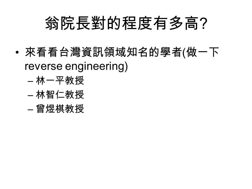 翁院長對的程度有多高 ? 來看看台灣資訊領域知名的學者 ( 做一下 reverse engineering) – 林一平教授 – 林智仁教授 – 曾煜棋教授