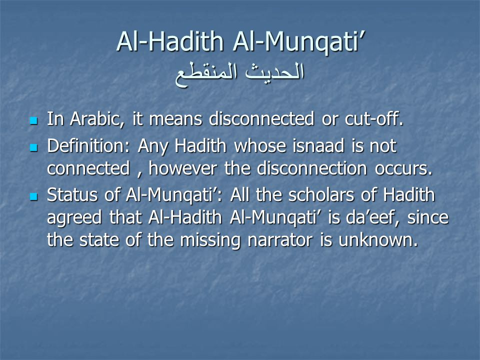 Al-Hadith Al-Munqati' الحديث المنقطع In Arabic, it means disconnected or cut-off.