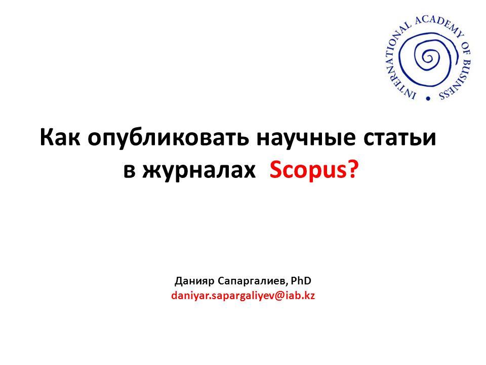 Как опубликовать научные статьи в журналах Scopus.