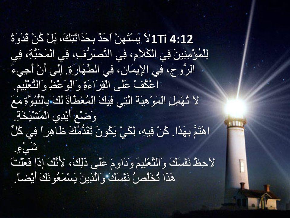 1Ti 4:12 لاَ يَسْتَهِنْ أَحَدٌ بِحَدَاثَتِكَ، بَلْ كُنْ قُدْوَةً لِلْمُؤْمِنِينَ فِي الْكَلاَمِ، فِي التَّصَرُّفِ، فِي الْمَحَبَّةِ، فِي الرُّوحِ، فِي الإِيمَانِ، فِي الطَّهَارَةِ.