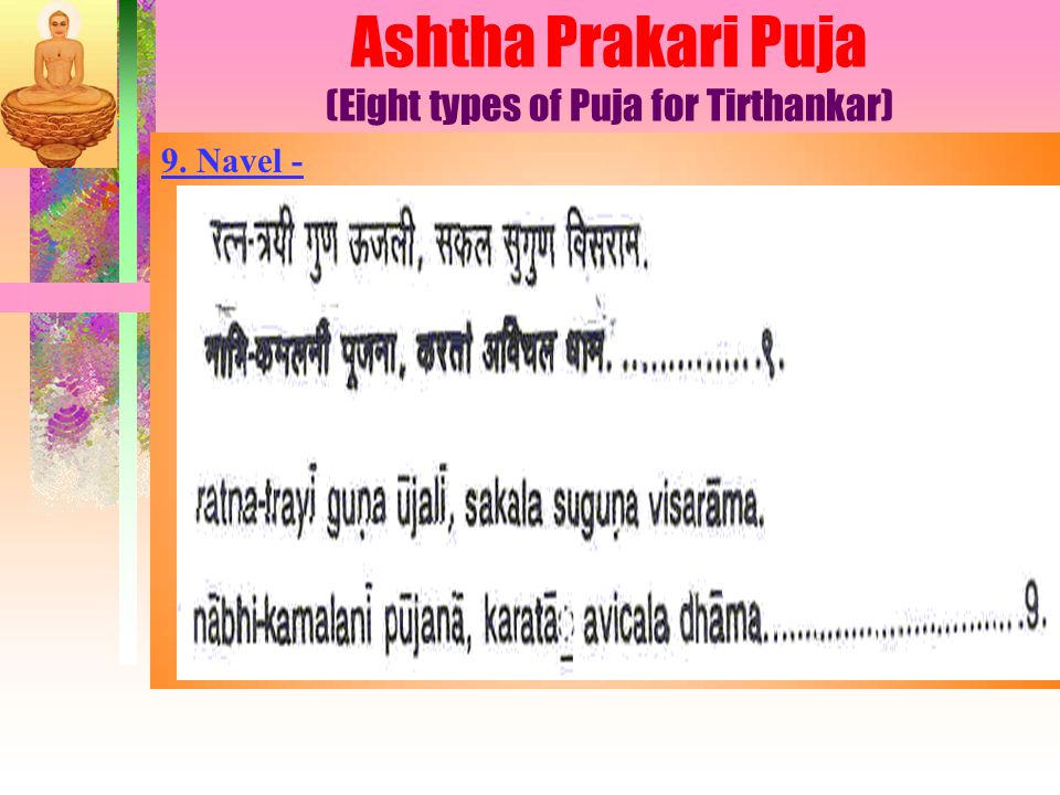 Ashtha Prakari Puja (Eight types of Puja for Tirthankar) 9. Navel -