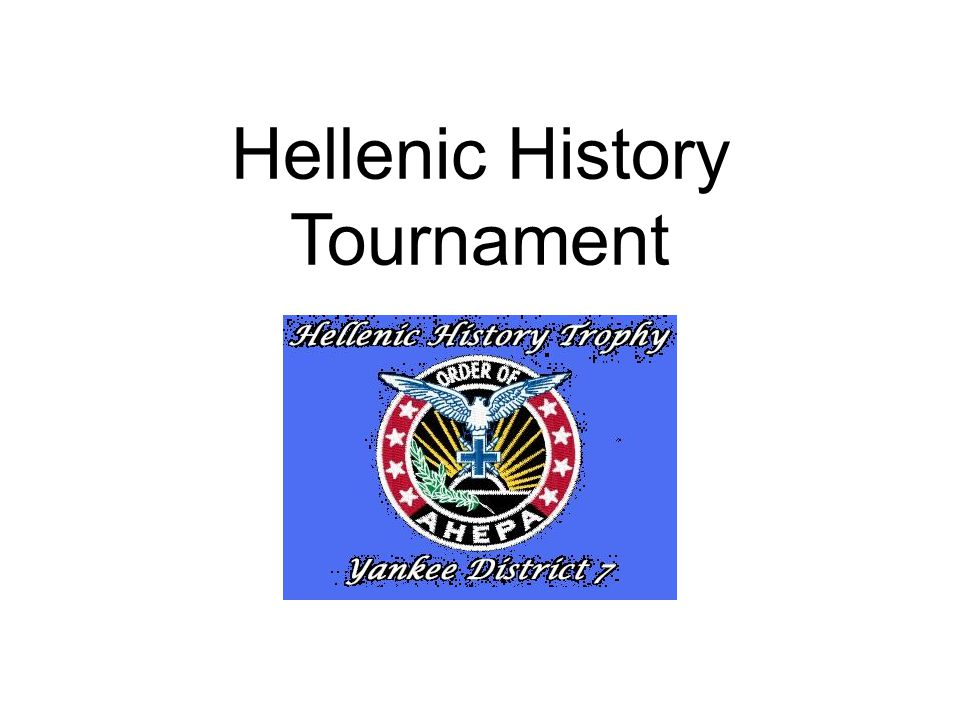 The Hellenic History Tournament is the best use of our chapters education dollars Joe Keane Chairman, AHEPA Hellenic Cultural Commission Ex-Chairman, AHEPA Educational Foundation