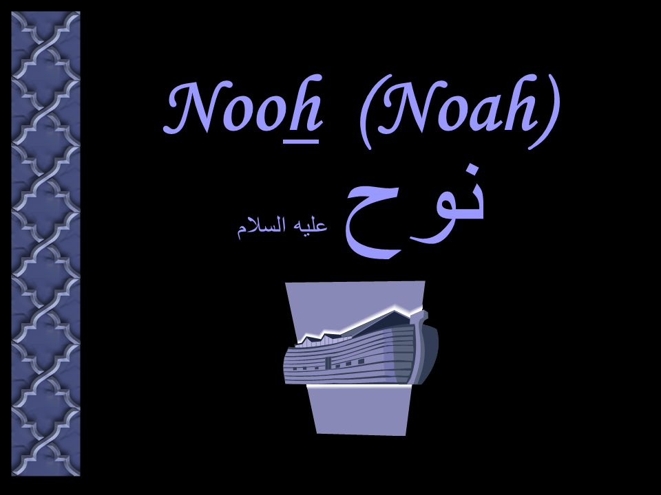 Nooh نوح عليه السلام You will not find any people who believe in Allah and the Last Day, making close loving relationship (allies) with those who oppose Allah and His Messenger, even though they were their fathers or their sons or their brothers or their kindred (people).