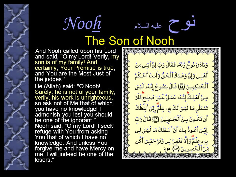 Nooh نوح عليه السلام And Nooh called upon his Lord and said, O my Lord.