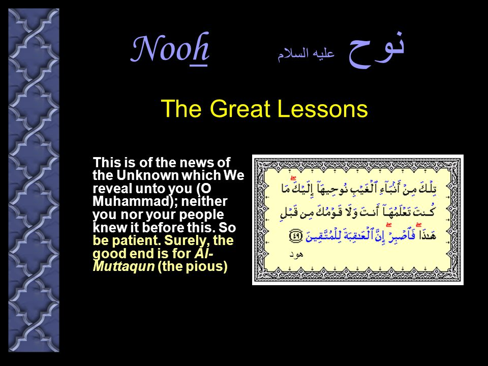 Nooh نوح عليه السلام This is of the news of the Unknown which We reveal unto you (O Muhammad); neither you nor your people knew it before this.