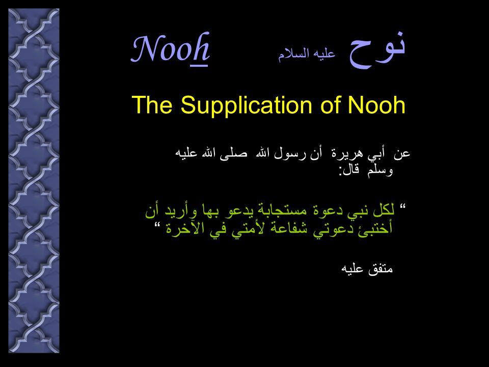 Nooh نوح عليه السلام It was said: O Nooh.