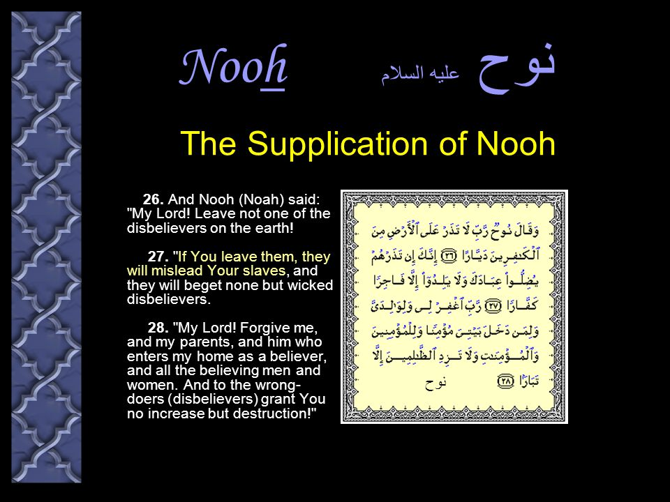Nooh نوح عليه السلام And indeed Nooh invoked Us, and We are the Best of those who answer (the request).
