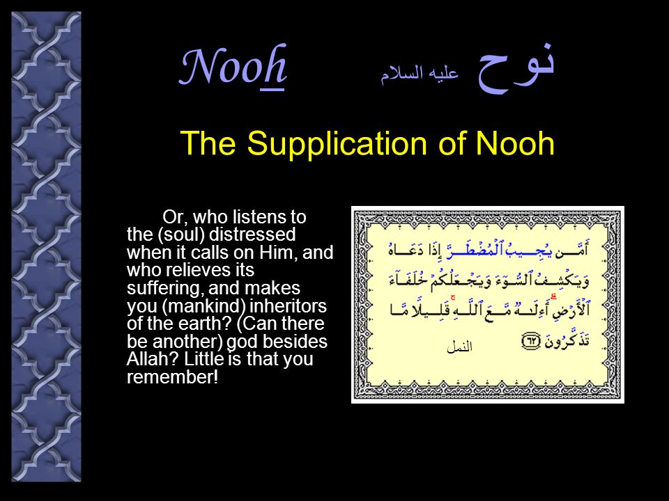 Nooh نوح عليه السلام And We carried him on a (ship) made of planks and nails, Floating under Our Eyes: a reward for him who had been rejected.