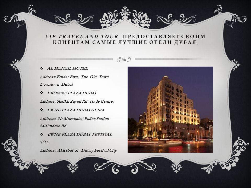  AL MANZIL HOTEL Address: Emaar Blvd, The Old Town Downtown Dubai  CROWNE PLAZA DUBAI Address: Sheikh Zayed Rd Trade Centre.  CWNE PLAZA DUBAI DEIR