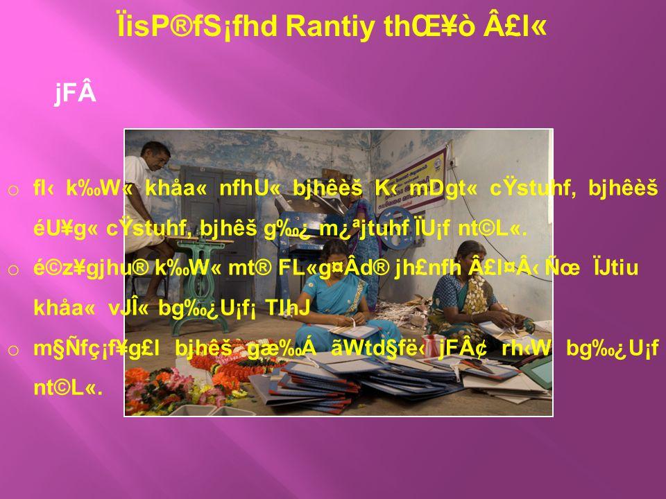 ÏisP®fS¡fhd Rantiy thŒ¥ò £l « jFo fl‹ k‰W« khåa« nfhU« bjhêèš K‹ mDgt« cŸstuhf, bjhêèš éU¥g« cŸstuhf, bjhêš g‰¿ m¿ªjtuhf ÏU¡f nt©L«.