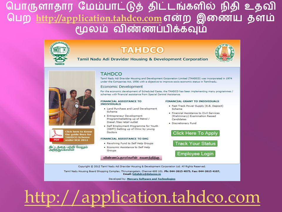 http://application.tahdco.com பொருளாதார மேம்பாட்டுத் திட்டங்களில் நிதி உதவி பெற http://application.tahdco.com என்ற இணைய தளம் மூலம் விண்ணப்பிக்கவும்http://application.tahdco.com