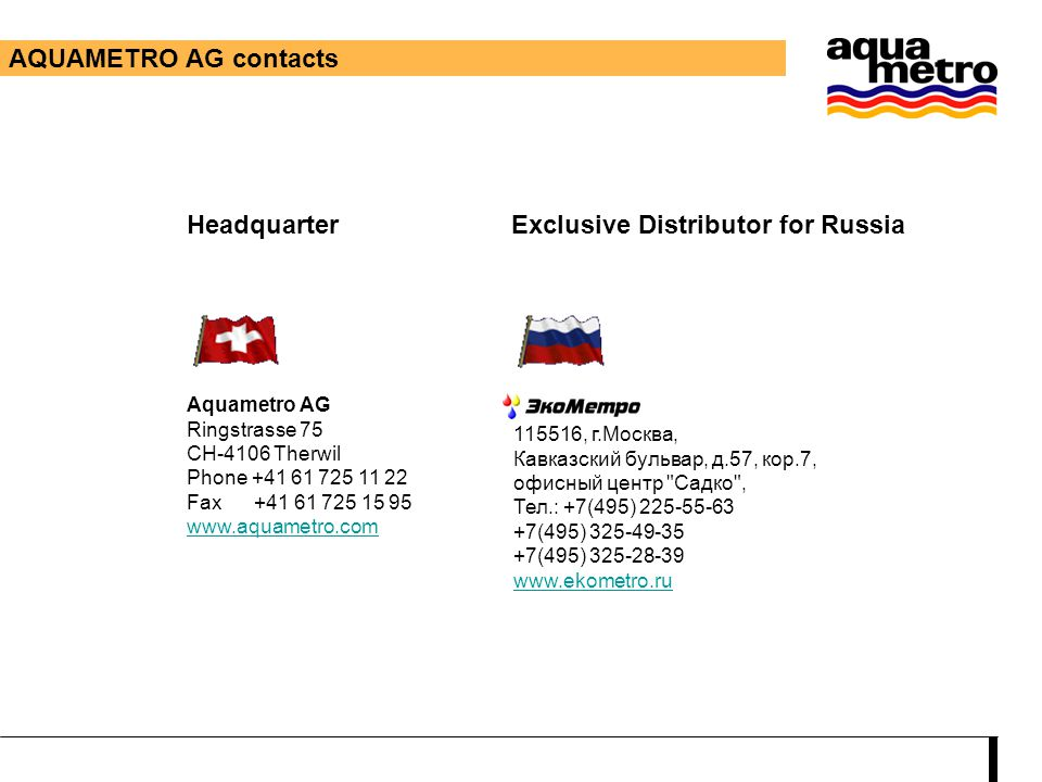 Aquametro AG Ringstrasse 75 CH-4106 Therwil Phone +41 61 725 11 22 Fax +41 61 725 15 95 www.aquametro.com 115516, г.Москва, Кавказский бульвар, д.57,