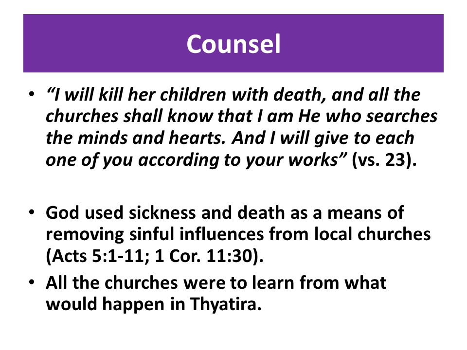 Counsel I will kill her children with death, and all the churches shall know that I am He who searches the minds and hearts.