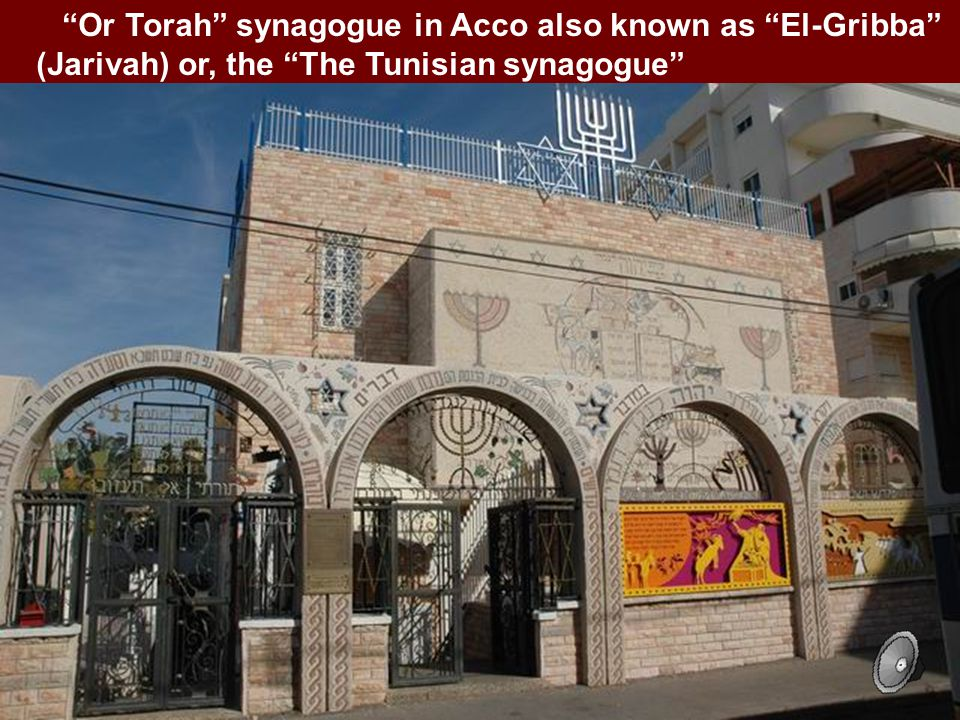 Or Torah synagogue in Acco also known as El-Gribba (Jarivah) or, the The Tunisian synagogue