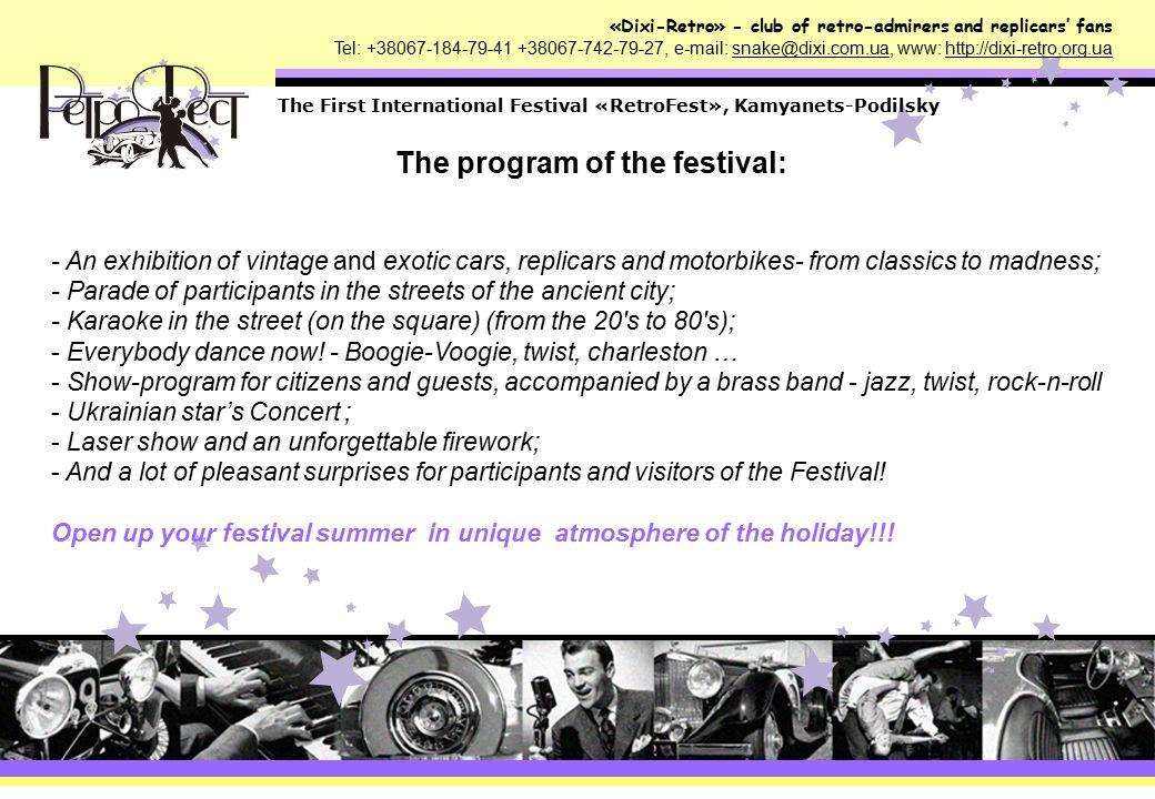 «Dixi-Retro» - club of retro-admirers and replicars' fans Tel: +38067-184-79-41 +38067-742-79-27, e-mail: snake@dixi.com.ua, www: http://dixi-retro.org.ua The First International Festival «RetroFest», Kamyanets-Podilsky Thank you for your attention .