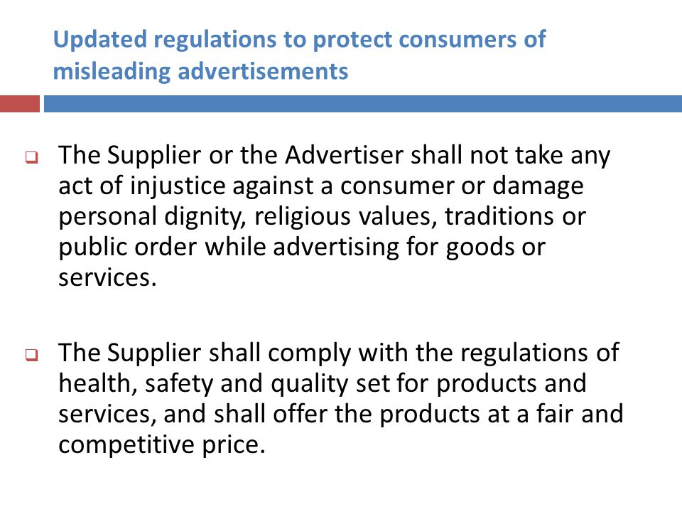 Updated regulations to protect consumers of misleading advertisements  The Supplier or the Advertiser shall not take any act of injustice against a c