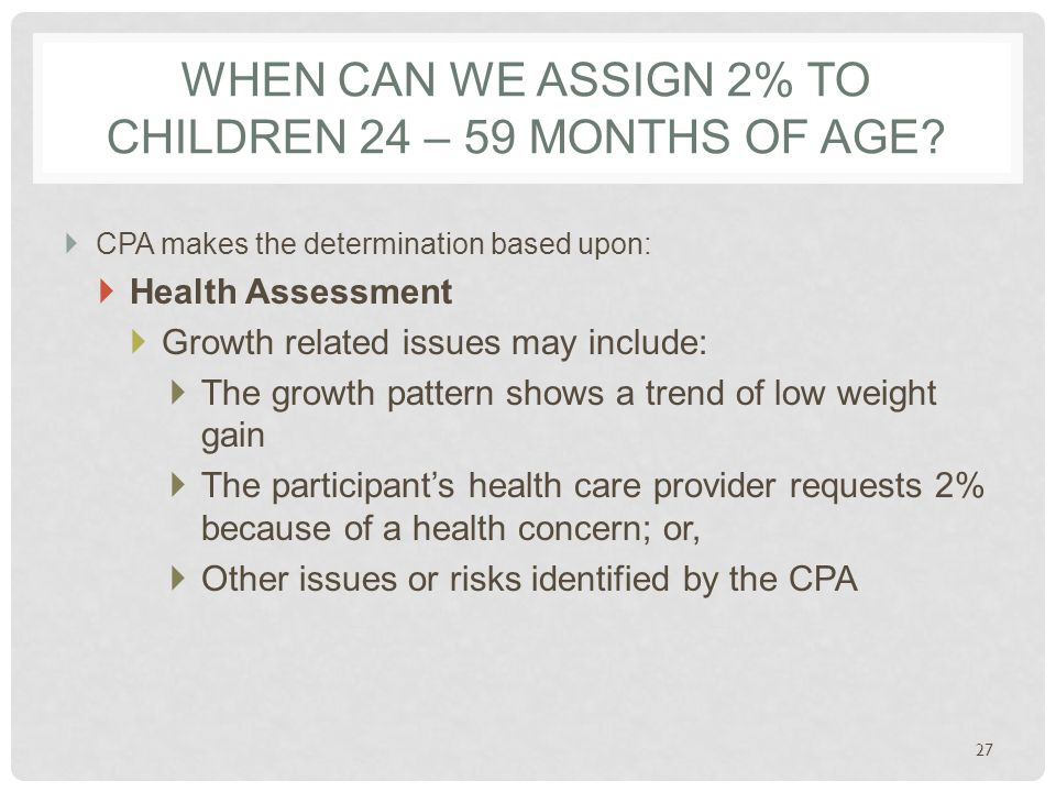 WHEN CAN WE ASSIGN 2% TO CHILDREN 24 – 59 MONTHS OF AGE.