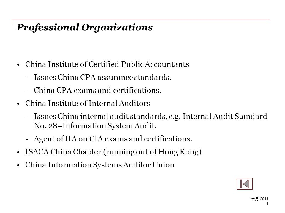 F/S Audit Related CICPA Standards Related to IS AS1211 – Understanding of client and its environments AS1212 – Considerations on use of service organizations AS1231 – Audit procedures to address significant risks AS1314 – Sampling and other means of substantative tests AS1421 – Use of specialists AS1611 – Audit of commercial banks AS1633 – Impacts of e-commerce to F/S audit 5 十月 2011