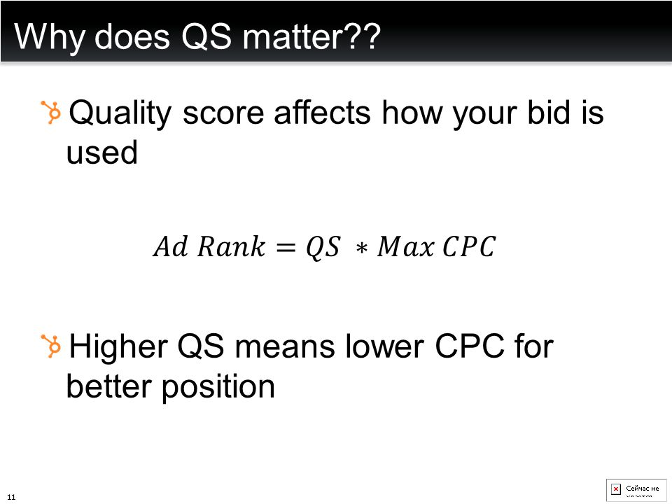 Why does QS matter?? Quality score affects how your bid is used Higher QS means lower CPC for better position 11