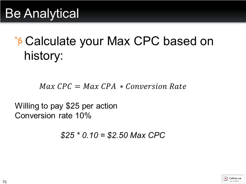 Be Analytical Calculate your Max CPC based on history: 25
